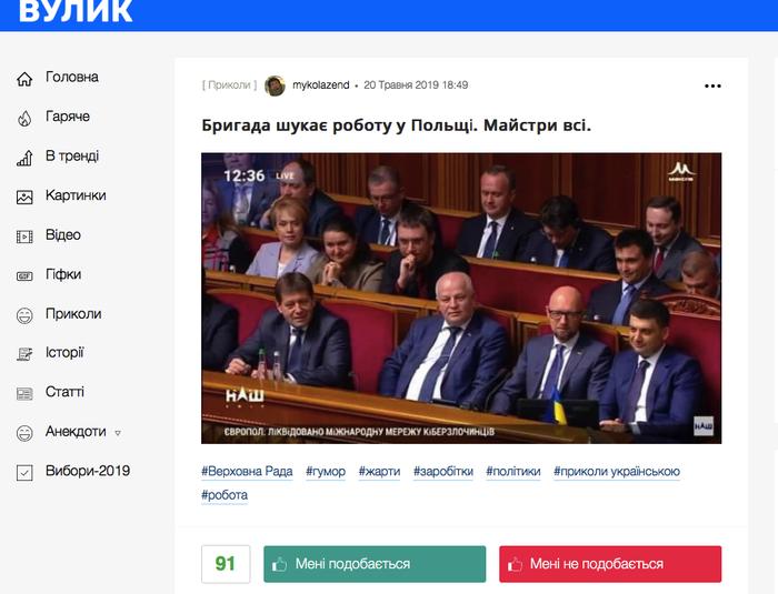 В Украине творится полный зашкрар Политика, Украина, Пикабу, Woolik, Клоны