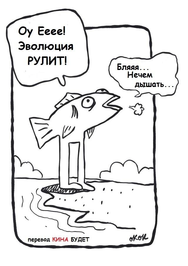 Трудности первых Эволюция, Первые, Рыба, Трудности, Комиксы
