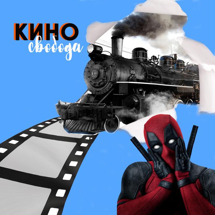 Связь кино и железной дороги?! Фильмы, Интересные факты о кино, Железная дорога, История кино, Лига Киноманов