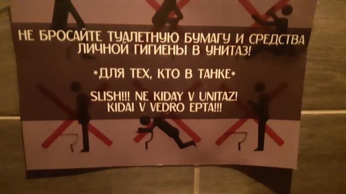 Для непонятливых Объявление, Вывеска, Казань