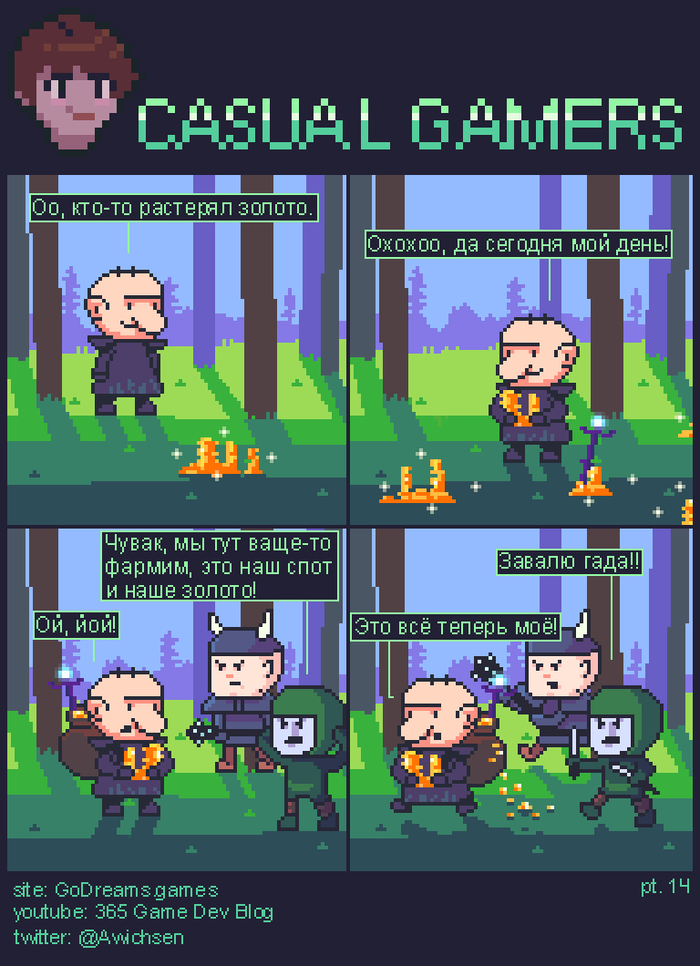 Casual gamers эпизод 14