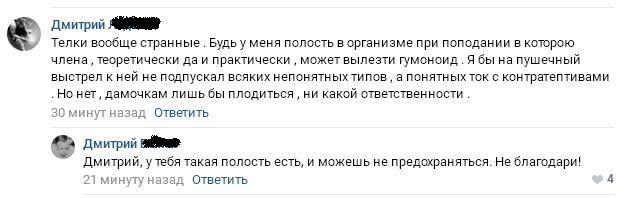 К спору о забеременевших несовершеннолетних Комментарии, Вконтакте, Прикол
