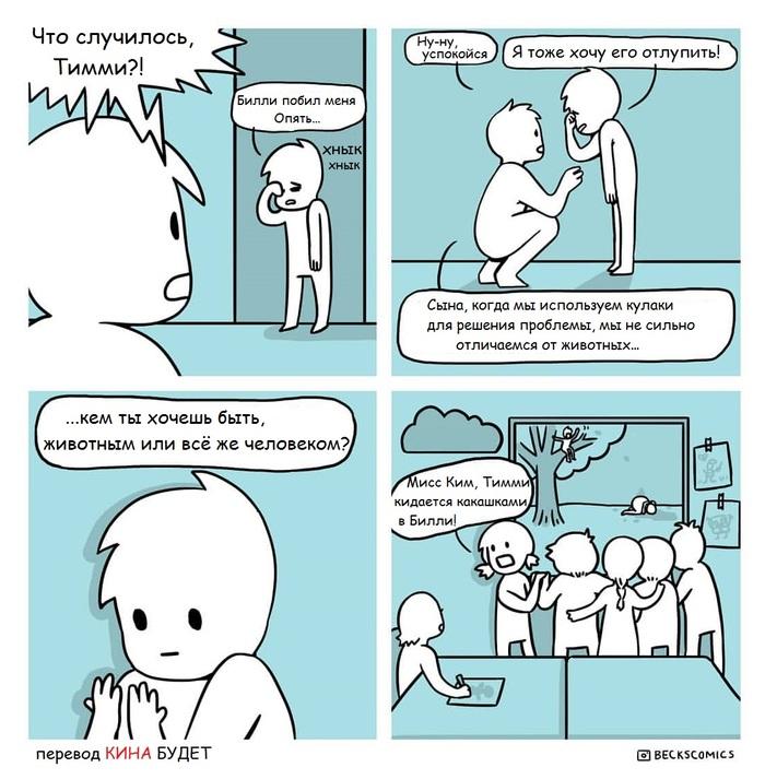 Как человек Дети, Родители, Люди, Комиксы, Beckscomics