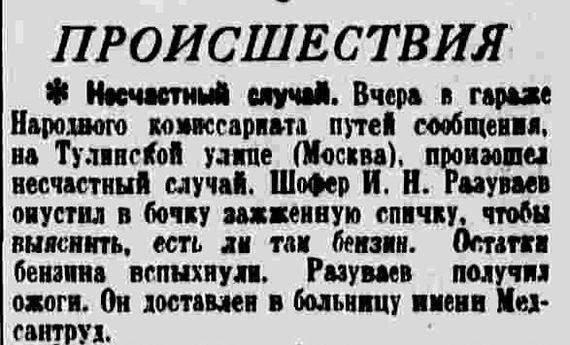 Несчастный случай. Несчастный случай, Премия Дарвина, 1938, Москва, Водитель, Бензин, Спички