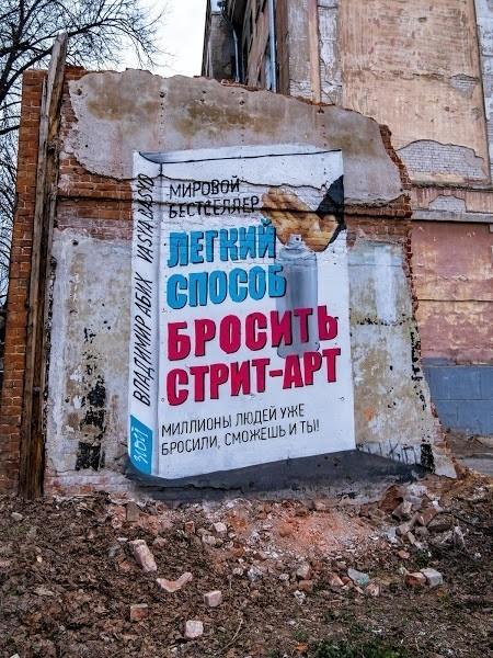 Злободневно Стрит-Арт, Юмор, Нижний Новгород, Аллен Карр