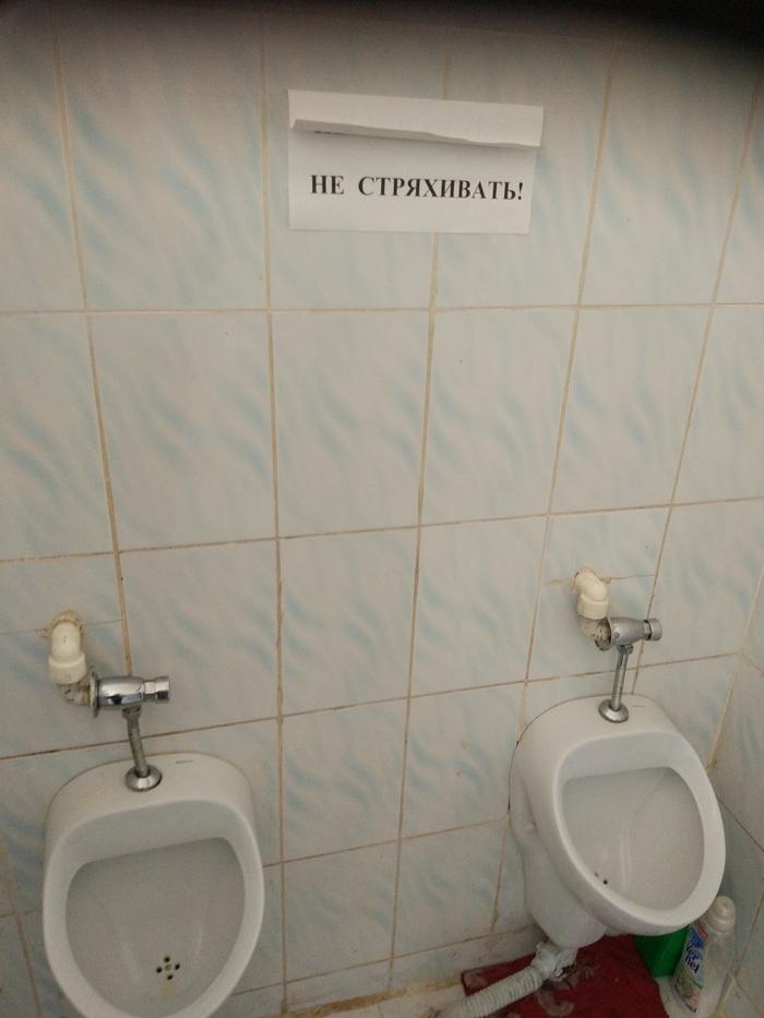 Хм ... Туалетный юмор, Заводская жизнь, Беларусь
