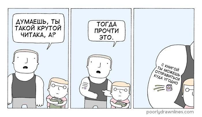 Любитель чтения Перевел сам, Poorly Drawn Lines, Комиксы