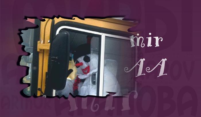 Водитель-отморозок Сказки на ночь, Снеговик, Водитель, Маршрутка, Автобус, История, Рассказ, Дзен, Длиннопост