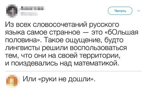 Шуточки лингвистов..
