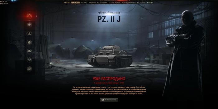 Черный рынок от Варгейминга продажа Pz ll J дно пробито Танки, World of Tanks, Игры, Дно пробито, Видео