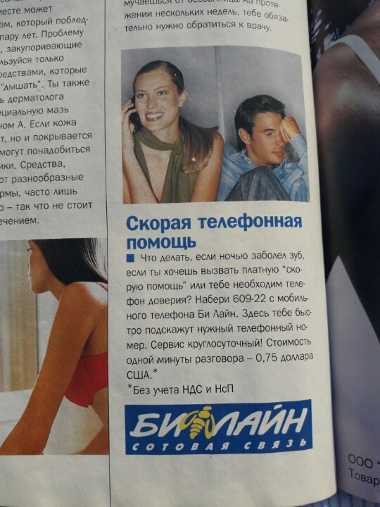 Реклама Билайна в журнале Cosmopolitan, 2001 год