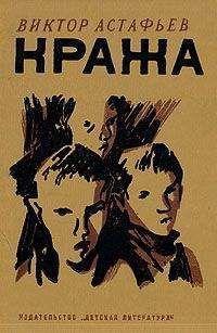 Книги, которые мы не должны забывать. Таблетка от подростковой беспечности. Виктор Астафьев «Кража» Книги, Астафьев