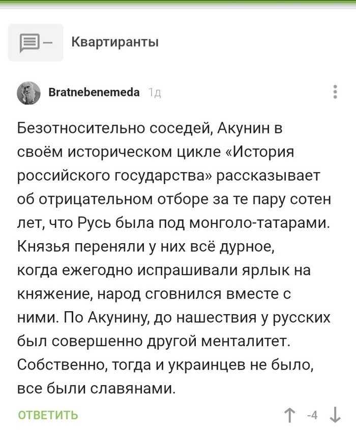 """""""История..."""" Б.Акунина. Мнения. История, Акунин, Комментарии, Спор, Длиннопост"""