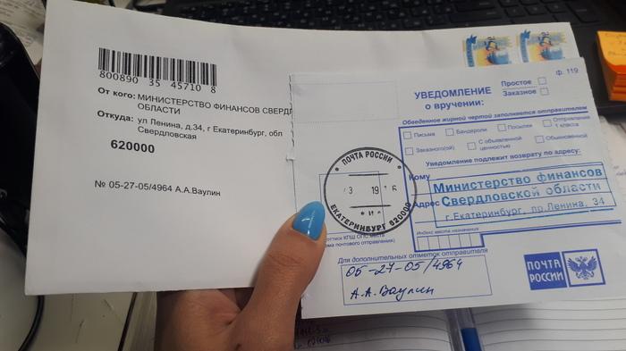 А вы говорите - посылки плохо ходят Почта России, Не тот адресат, Рукожоп, Хамство