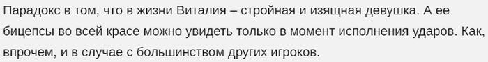 П - парадокс Теннис, Виталия дьяченко, Рафаэль Надаль, Длиннопост