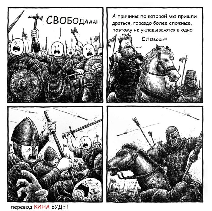 Про причины... Сражение, Боевой клич, Комиксы, Jake likes onions