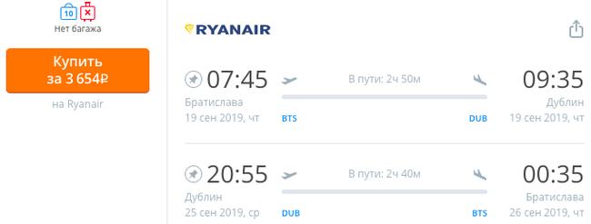 Идея для евротрипа на сентябрь: авиабилет из Москвы в Братиславу и обратно за 5600 Filrussia, Дешевые билеты, Евротур, Длиннопост