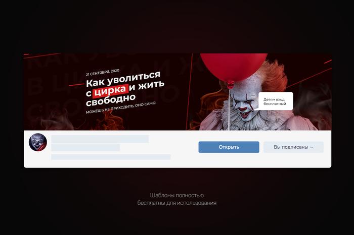 Бесплатный шаблон обложки. (PSD) Дизайн, Фотошоп мастер, Халява, Шаблон, Photoshop, Длиннопост