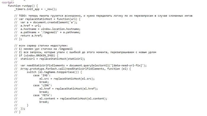 7d6bc640c TODO в релизе Mail ru, Программирование, Код