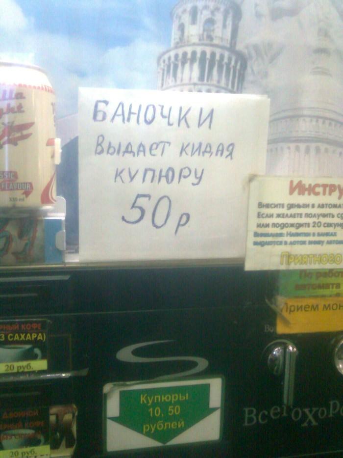 Классный автомат Вконтакте, Торговый автомат, Прикол