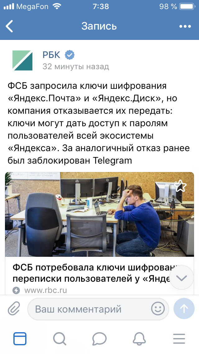 Б-безопасность ФСБ, Вконтакте, Безопасность, Конфиденциальность, Информационная безопасность, Новости
