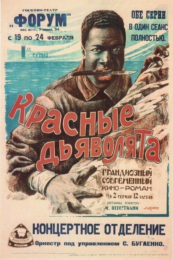 """Про наших """"неуловимых"""" Длиннопост, Как это сделано, Неуловимые мстители, Советское кино, Интересные факты о кино, Фильмы"""