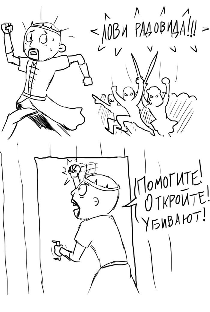 """""""Шуточки по ведьмаку"""" №29 Ведьмак, Ведьмак 3, The Witcher 3:Wild Hunt, Комиксы, Длиннопост"""