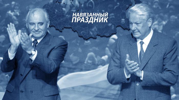 Навязанный праздник Валиев, Россия, День независимости, 12 июня, История, Ельцин, Длиннопост