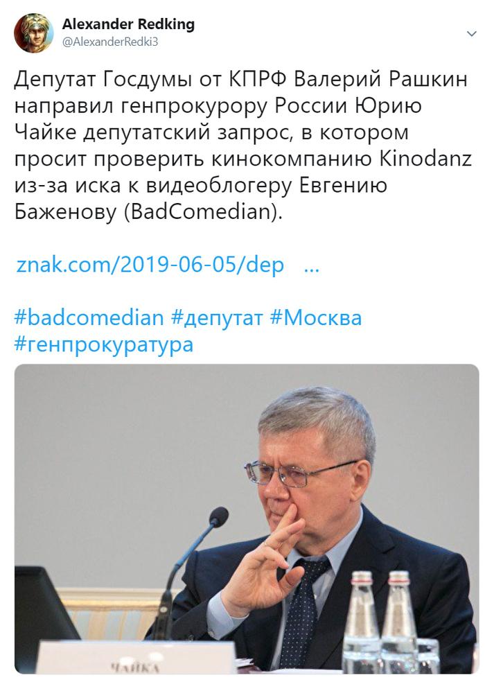 Депутат Госдумы от КПРФ просит проверить кинокомпанию Kinodanz