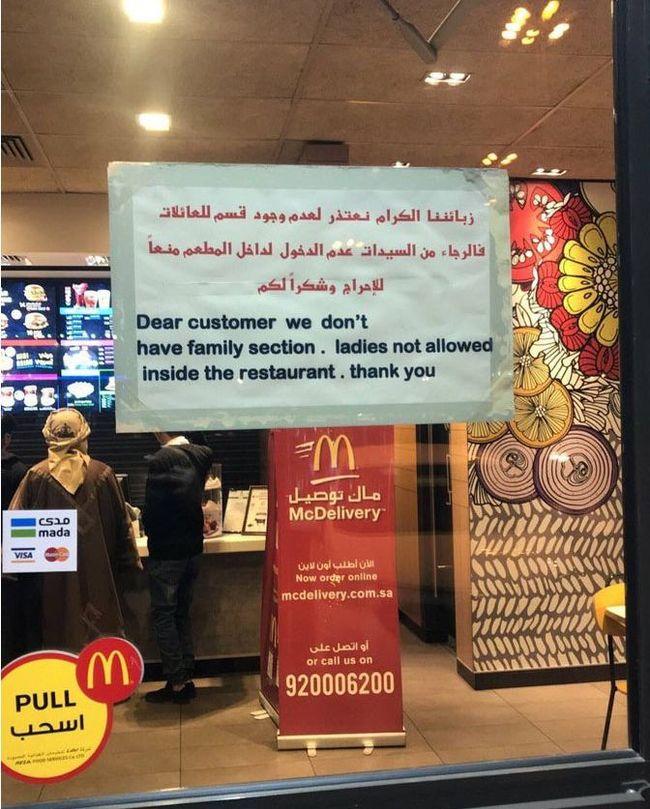 Макдональдс. 21 век. Саудовская Аравия, Общепит, Макдоналдс