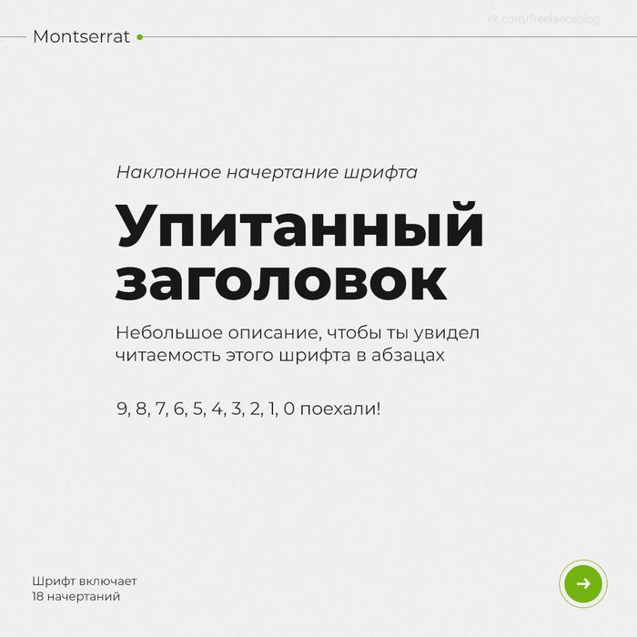 Топ 8 бесплатных шрифтов от google fonts Дизайн, Длиннопост, Photoshop, Шрифт, Халява