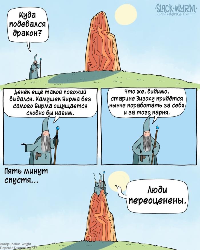 Драконова работа Комиксы, Joshua-Wright, Slack wyrm, Перевел сам