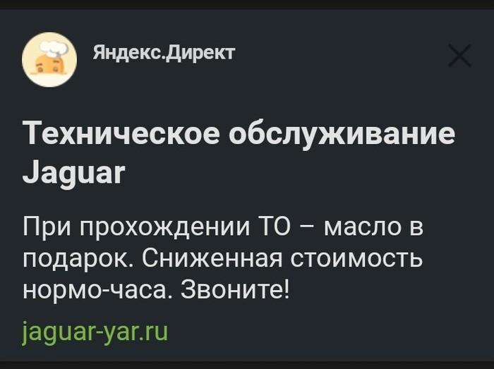Подпольный миллионер Ягуар, Яндекс Директ