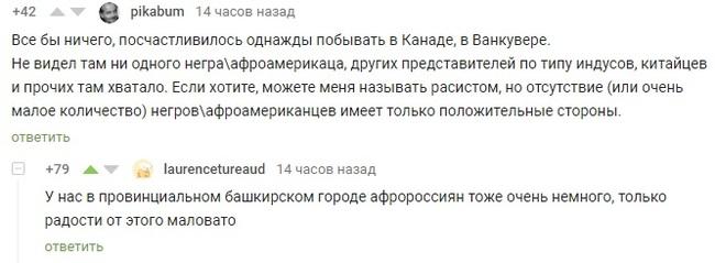 Где лучше Скриншот, Комментарии на Пикабу, Канада, Башкортостан, Расизм