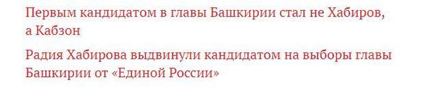 Здарова Пикабушники. У меня к вам хорошие новости. Политика, Без рейтинга, Блогер Кабзон, Выборы, Уфа, Башкортостан, Длиннопост