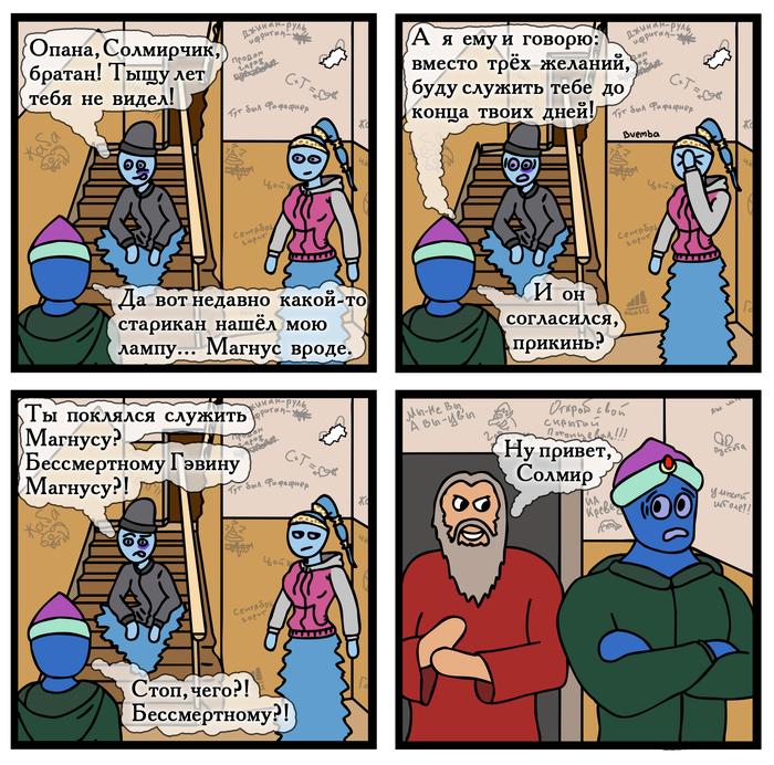 Нужно быть осторожнее с обещаниями HOMM III, Герои меча и магии, Игры, Комиксы, Геройский юмор