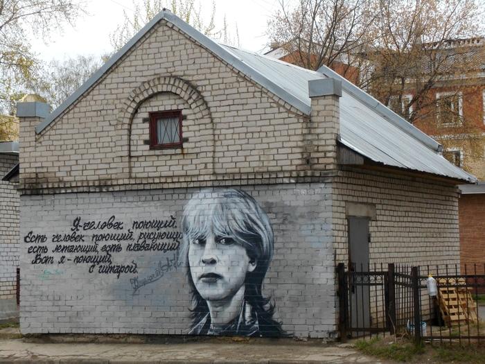 Граффити (так же как и стрит-арт) должны украшать стены, а не уродовать их #99 Уличная живопись, Граффити, Стрит-Арт, Череповец, Башлачев