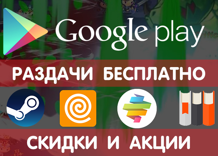 Раздачи Google Play на 12.06 – скачайте платные игры и приложения бесплатно! + другие акции и промики. Google Play, Android, Приложение на android, Игры на андроид, Мобильное приложение, Литрес, Яндекс еда, Длиннопост