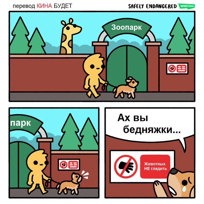Жестокое место... Зоопарк, Запрет, Собака, Комиксы, Safely Endangered