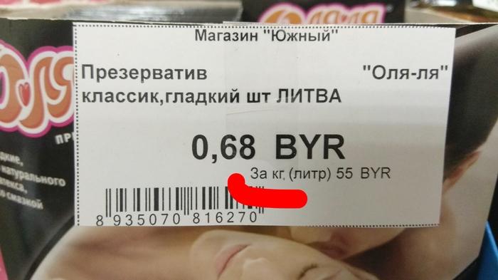 Единица измерения Ценник, Цены, Магазин, Минск, Беларусь, Белоруссия, Торговля, Презерватив