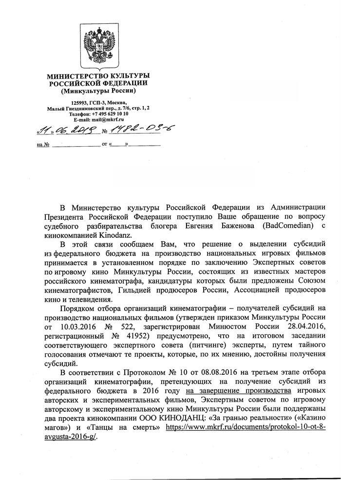 Ответ из Минкульта о Евгене Баженове и Киноданц Баженов, Kinodanz, Министерство культуры, Длиннопост, Badcomedian