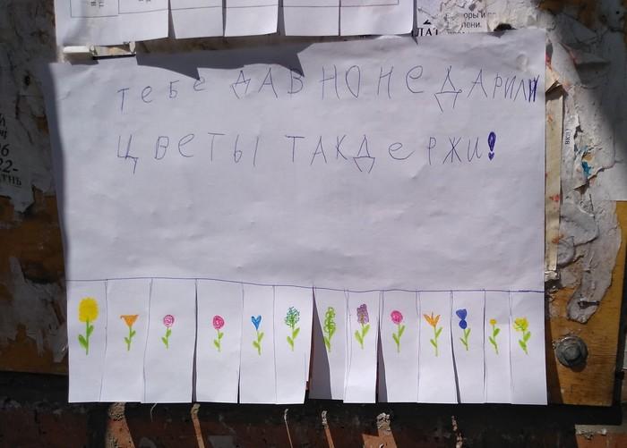 Как один добрый ребенок и мужиков напряг, и баб расстроил Цветы, Дети, Объявление