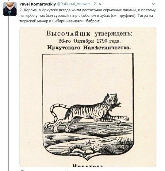 Немножко истории Герб, Иркутск, Из сети, Длиннопост, Тигр, Бобры, Мат