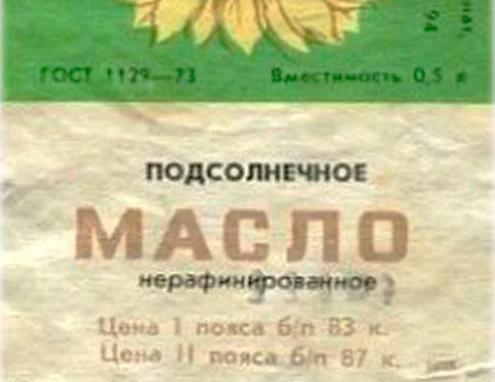 Про картофель фри в СССР. Ностальгия, Детство в СССР