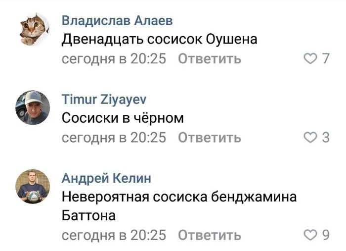 Сосиска Вконтакте, Скриншот, Длиннопост