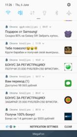 «Доктор Веб» обнаружил Android-приложения с вредоносными push-уведомлениями