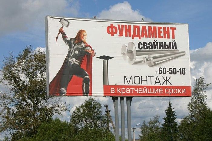Молниеносный монтаж Тор, Смешные объявления