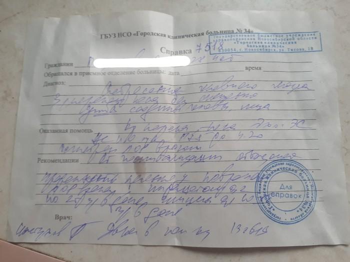 Справедливость Новосибирской полиции Нападение, Новосибирск, Преступление, Текст, Криминал, Полиция, Длиннопост, Негатив