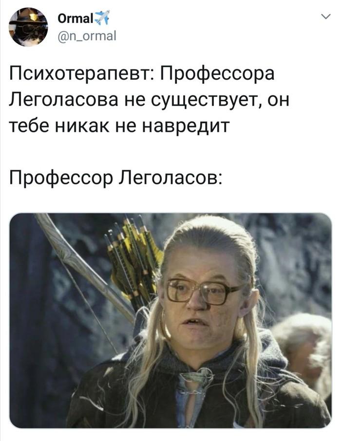 Профессор Леголасов