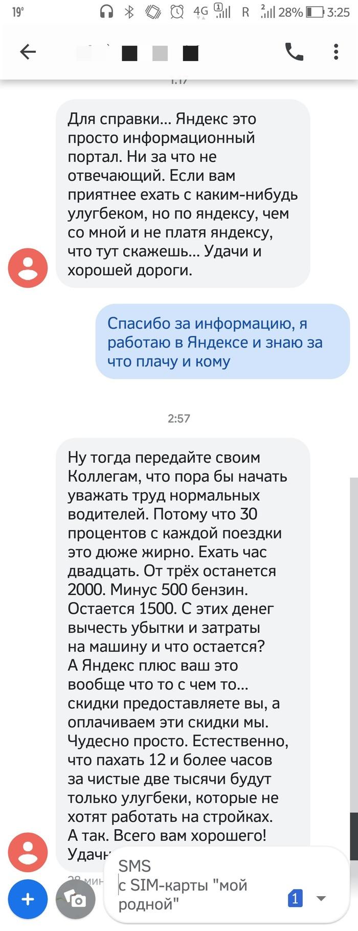 Яндекс, вам тут просили передать Такси, Яндекс такси, Москва, Таксист, Длиннопост